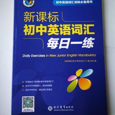 维克多新课标初中英语词汇         每日一练
