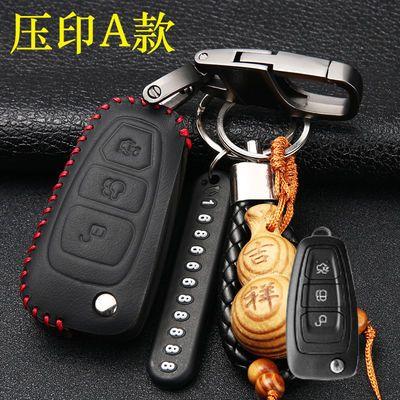 福特福克斯钥匙包新福睿斯锐界蒙迪欧翼虎翼博嘉年华汽车钥匙套扣