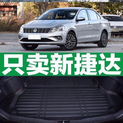 2019款新大众捷达汽车后备箱垫17款一汽捷达专用防水全包围尾箱垫