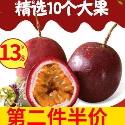 广西百香果新鲜热带西番莲鸡蛋果10个大果 现摘水果酸爽香甜斤