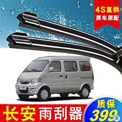 长安之星雨刮器S46063636399新之星2代面包汽车通用无骨雨刷片
