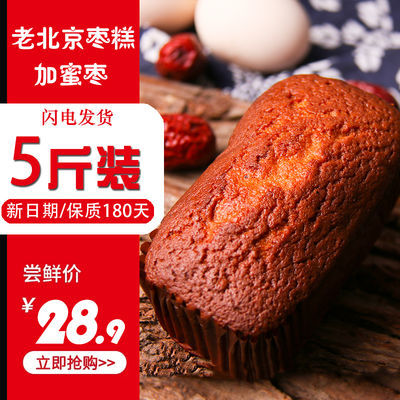 5斤老北京枣糕面包蛋糕营养早餐蜂蜜红枣泥糕点整箱批发点心零食