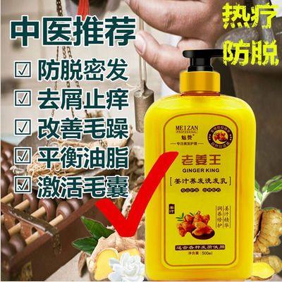 【800ML大瓶】魅赞老姜王生姜洗发水防脱发密发增发控油去屑止痒