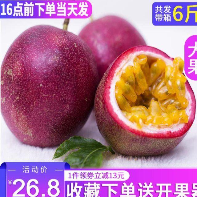 广西百香果5特级大果6斤新鲜白香果一级热带当季水果鸡蛋果10带箱_1