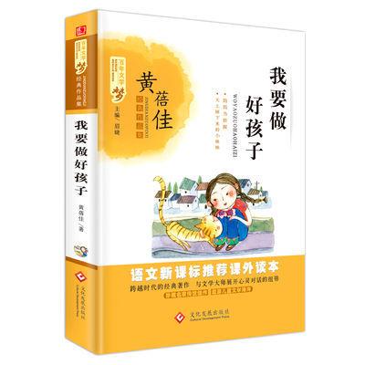 我要做好孩子完整版黄蓓佳三四五六年级小学生课外书故事书图书籍【3月12日发完】