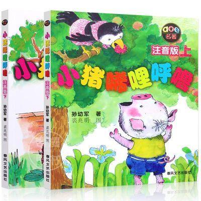 小猪唏哩呼噜注音版上下全2册 孙幼军畅销童书小学生必读课外读物