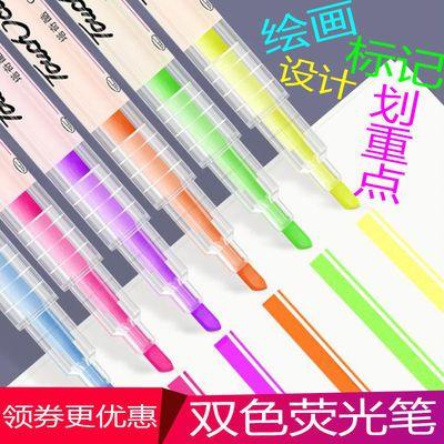 TouchCool 双头荧光笔标记笔学生用彩色粗划重点糖果12色记号笔