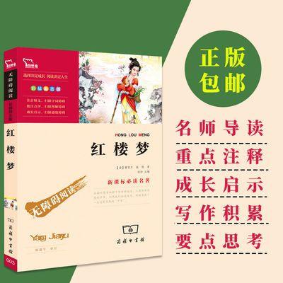 红楼梦 中小学生青少年初中语文新课标必读名著书籍 初中必读名著