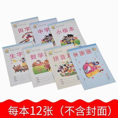 小学生拼音本作业本田字格练字本儿童幼儿园生字本方格本数学本