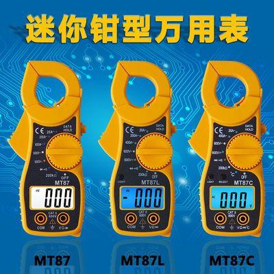 数字钳形表万用表MT87交流电流表高精度钳表袖珍钳流表数显万能表