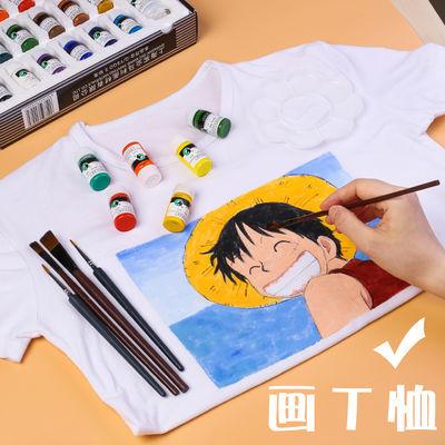 马利纺织丙烯颜料diy手绘防水画衣服染料墙彩绘帆布球鞋子涂鸦T恤