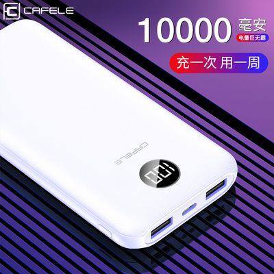 46295/充电宝大容量薄小巧便携迷你移动电源原装苹果专用华为10000毫安