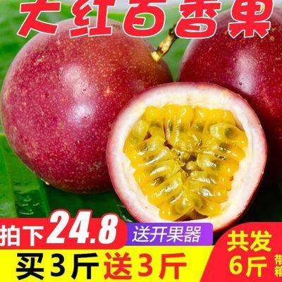 广西百香果6斤装带箱水果新鲜鸡蛋果酱原浆当季整箱5现摘大红果10