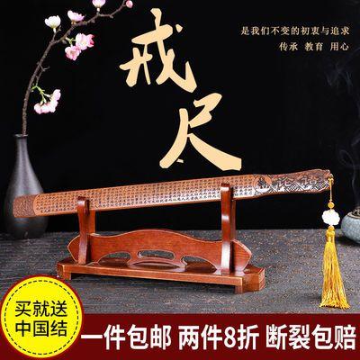 戒尺 家用教鞭弟子规教师节送老师女学生礼物礼品 竹条竹雕工艺品
