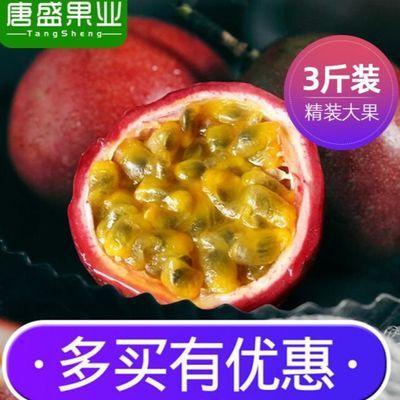 广西百香果特级大果3斤装西番莲鸡蛋果当季现摘热带新鲜水果5包邮