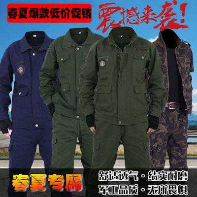工作服套装男夏季电焊棉线工装汽修耐磨迷彩作训服户外劳保工作服