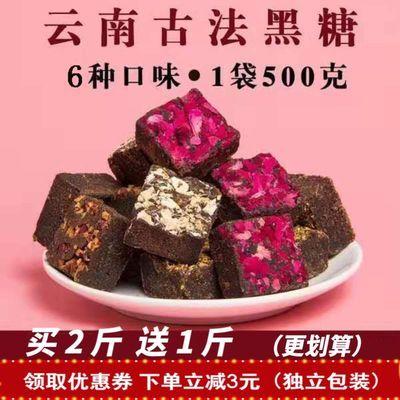 云南古法手工黑糖块纯甘蔗糖姜茶月子姨妈姜糖红枣枸杞包邮500g