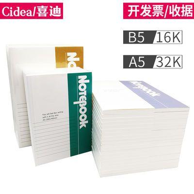 【A5/B5】笔记本子加厚办公记事本16k学生作业本32k软面抄记账本