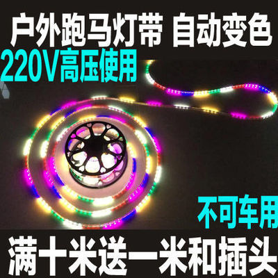 led跑马灯带七彩16色RGB软灯条户外广告牌防水节日装饰220V彩灯带