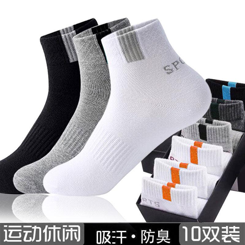【超值10双装】袜子男春夏运动袜中筒袜透气吸汗男短袜商务男袜子