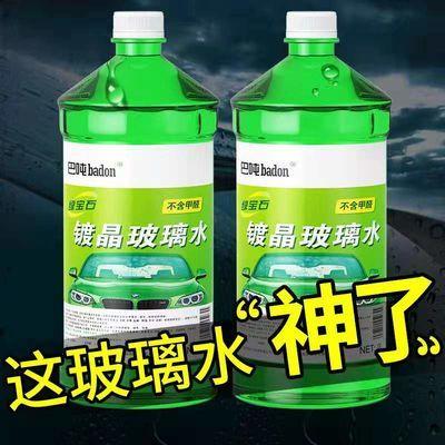 【镀晶玻璃水】汽车玻璃水雨刮水车用雨刮精防冻型镀膜四季防雨型