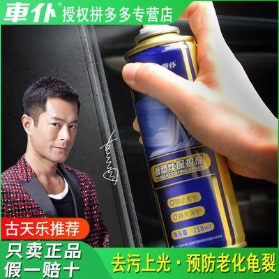【车仆正品】橡塑件保护剂汽车塑料橡胶软化胶条密封条保养养护剂