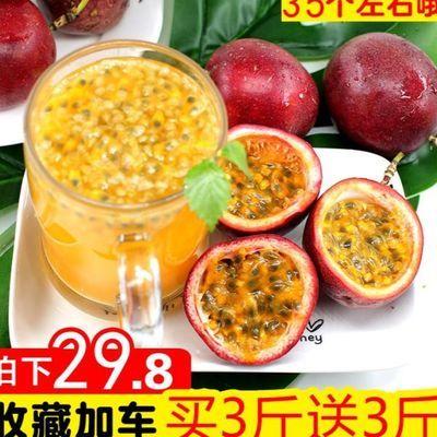 广西百香果应季整箱6净重5斤新鲜水果现摘当季白香果包邮甜10批发