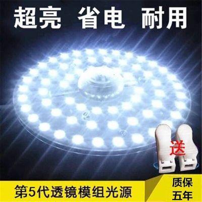 吸顶灯光源led模组高亮超亮款 圆形灯管改造灯板卧室厨房节能灯芯