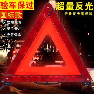 汽车三角架警示牌车用三脚架反光三角牌车载停车用危险故障标志牌
