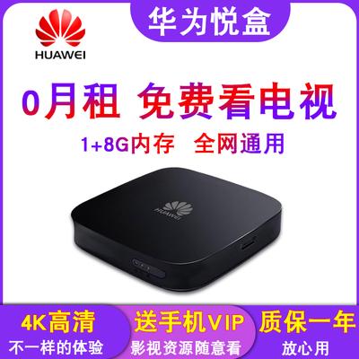 华为悦盒6108v9全网通高清4K网络机顶盒通用电视盒子支持无线WIFI