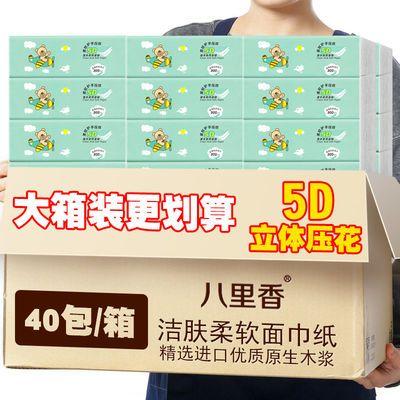 40包/8包网红小熊印花抽纸餐巾纸纸抽卫生纸纸巾批发家庭装整箱
