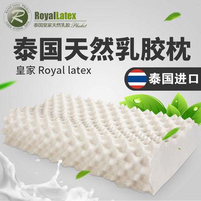 【官方旗舰 正品钢印】Royal Latex泰国皇家乳胶枕正品纯天然枕头