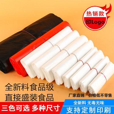定做包装袋批发塑料袋手提袋麻面塑胶袋子透明袋无味食品袋按斤称
