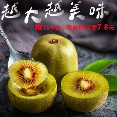 四川蒲江红心猕猴桃大果整箱批发奇异果30粒当季新鲜水果多规格