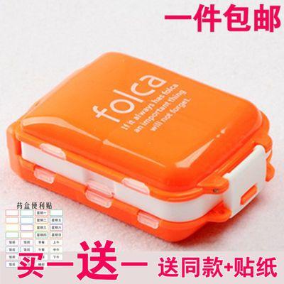 包邮便携式随身分药盒7天迷你小药盒一周药丸盒子塑料分装放�a盒