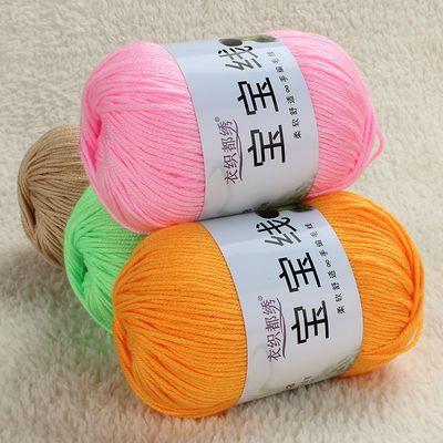 宝宝线婴儿童毛线团批发蚕丝蛋白绒中粗钩鞋线围巾线奶棉线