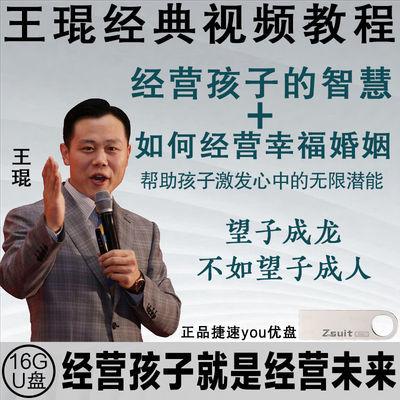 王琨经营孩子的智慧U盘优盘16G培训视频教程经营幸福婚姻讲座教程