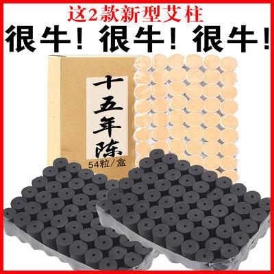 新型无烟碳化54粒正品艾柱 纯铜艾灸盒艾条棒艾灸条熏家用艾灸柱