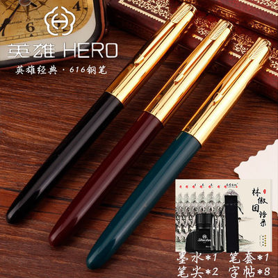 英雄616钢笔正品学生用书写练字办公复古成人刚笔硬笔书法墨水笔【3月8日发完】