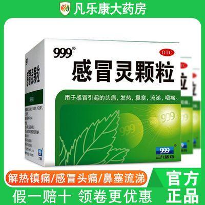 三九感冒药999感冒灵颗粒9袋头痛鼻塞咽痛清热解毒咳嗽的中药止咳
