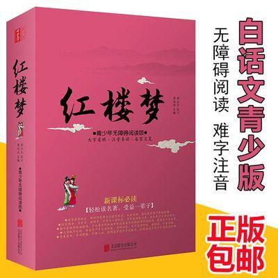 红楼梦原著正版青少年版小学生版现代白话文全集新课标无障碍阅读