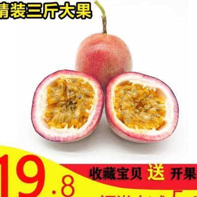 广西百香果热带水果新鲜西番莲鸡蛋果现摘3斤大果酸爽香甜百香果