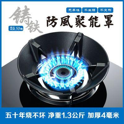 铸铁煤气灶防风聚火罩家用燃气聚能盘节能罩通用隔热挡风火圈配件