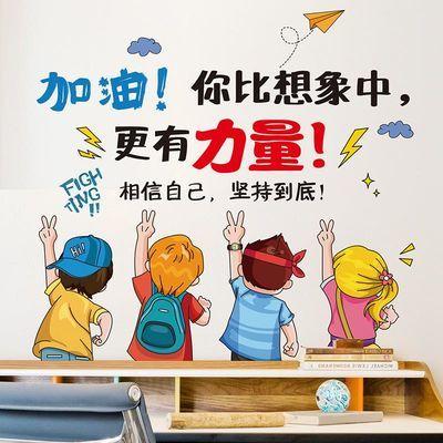 教室班级文化墙布置贴纸小学海报纸宿舍房间装饰贴画励志标语墙贴