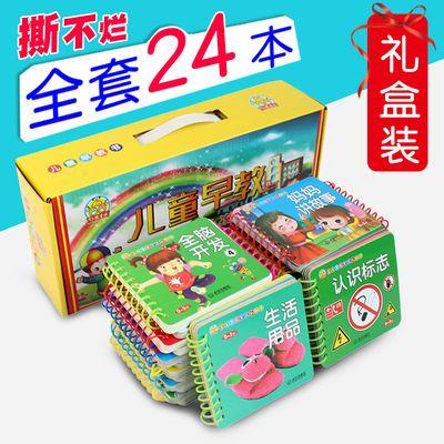 认字洞洞婴儿早教益智玩具积木全套书籍岁早教翻翻书月儿三字经幼