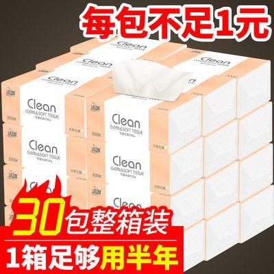 洁唯原木纸抽纸批发整箱4层300张卫生纸卷纸批发家用妇婴餐巾纸巾