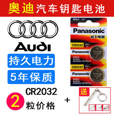 汽车钥匙电池CR2032奥迪A1 A3 A4L A5 A6 A8遥控器电子原装3v专用