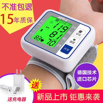 健之康电子血压测量仪器家用手腕式充电血压计测量表老人语音精准