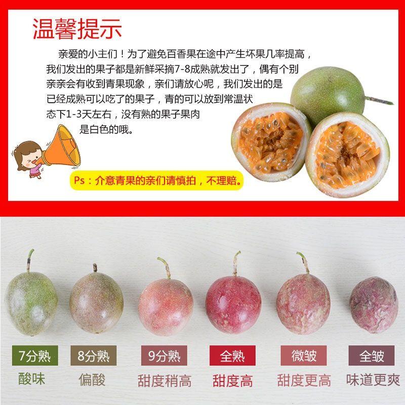 百香果3斤5新鲜热带水果西潘莲鸡蛋果大果现摘现发紫色红色白香果【9月17日发完】_7