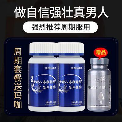 Si-ki肌能动力牡蛎肽黄精人参强壮男性营养养生滋补品强健体质